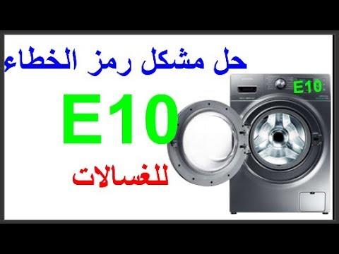 Download حل مشكلة رمز الخطاء /E10/الغسالات....code d'erreur E10 de la machine a laver