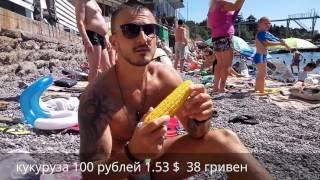 Крым 2016  Пляж в Симеизе. цены  на жилье.(Пляж в Крыму, в Симеизе, море и цены на жилье. Первые впечатления., 2016-07-03T05:39:33.000Z)