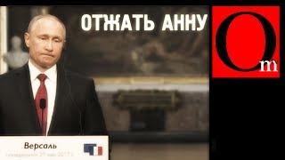 """""""Отжать Анну"""". Позор Путина на встрече с Макроном"""