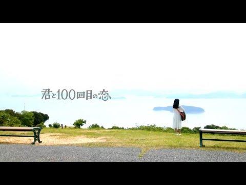 Miwa - 君と100回目の恋 (movie Ver.) [Music Video]