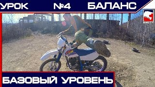 ✅Основа эндуро - Баланс на мотоцикле. Урок эндуро №4.