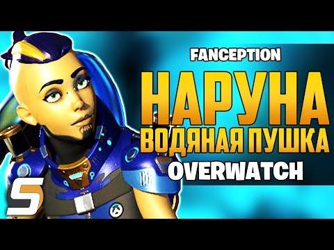 Агент Overwatch: НАРУНА ► Водяная ПУШКА, АКВАМИНЫ, ВОЛНА ► Персонаж Overwatch [Fanception]