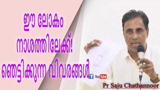 Message Pr. Saju Chathannoor ഈ ലോകം നാശത്തിലേക്ക്! ഞെട്ടിക്കുന്ന വിവരങ്ങൾ | Manna Television