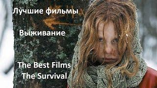 Лучшие фильмы. Выживание \  The Best films. The Survival (eng sub) \ Что посмотреть