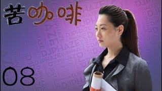 《苦咖啡》 高清版 第08集 【胡歌,白冰,左小青等主演】