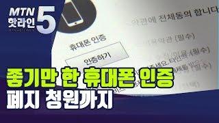 '휴대폰 본인인증'의 불편한 진실 …이용자들 불만 속출…