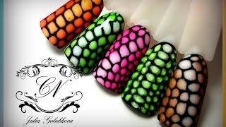 ♥Дизайн ногтей♥ Эффект кожи рептилии за 2 минуты♥ Sisters♥