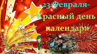 Поздравление с 23 февраля ! Красивое  поздравление с  23 февраля ! Екатерина Мироневич