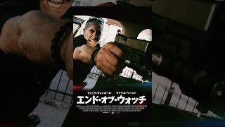 エンド・オブ・ウォッチ (日本語吹替版) thumbnail