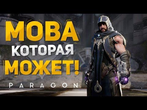 видео: ОБЗОР И ПЕРВЫЙ СМОТР НОВОГО moba-ШУТЕРА paragon