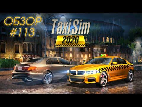 TAXI SIM 2020 - симулятор водителя такси