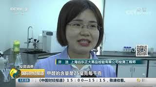 [国际财经报道]上海:部分婴幼儿凉席甲醛和PH值超标  CCTV财经