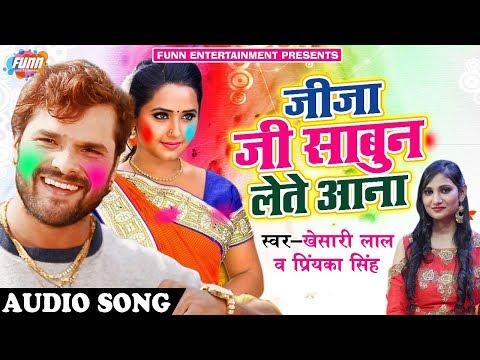 Khesari Lal Yadav और Priyanka Singh का सुपरहिट होली धमाका - जीजा जी साबुन लेते आना - Holi Special