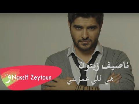 Nassif Zeytoun - Hiyi Li Ghamzitni (Lyric Video) / ناصيف زيتون - هي للي غمزتني