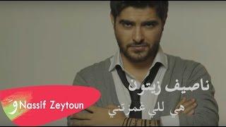 Nassif Zeytoun - Hiyi Li Ghamzitni (Lyric Video) / ????? ????? - ?? ??? ??????