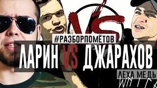 #Разборпомётов. ДЖАРАХОВ vs ЛАРИН 1ч. [versus bpm]