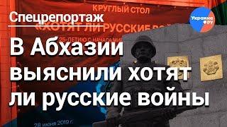 Хотели ли русские войны на Украине и в Грузии?