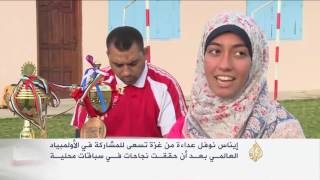 هذه قصتي- إيناس نوفل عداءة من غزة