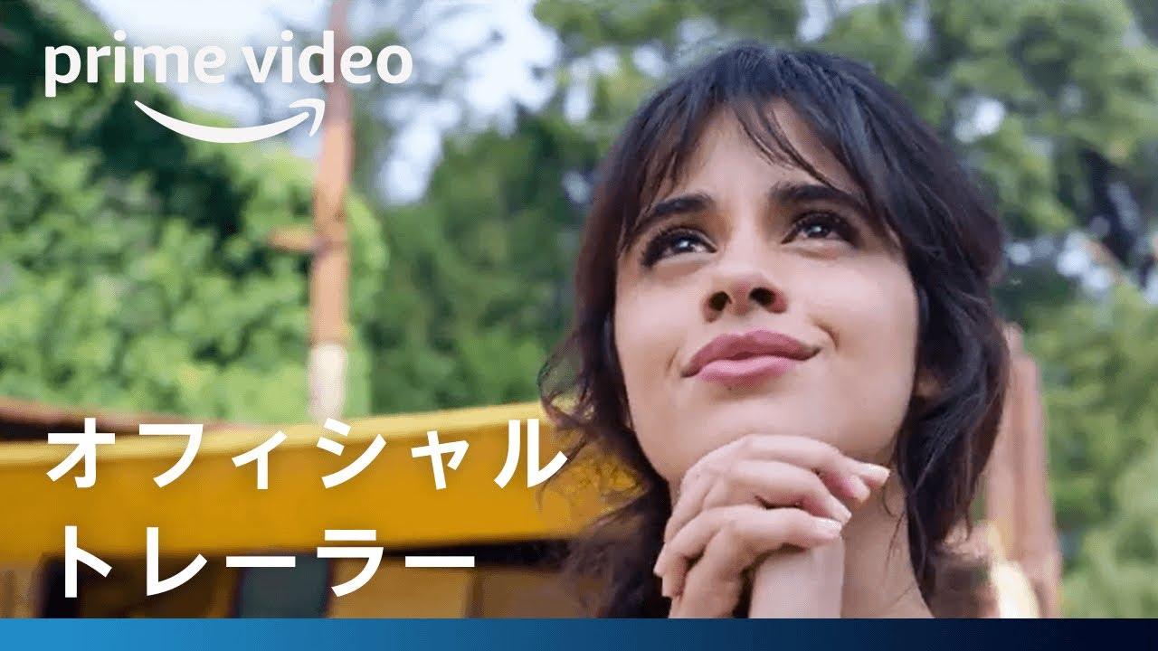 Amazon Original『シンデレラ』トレーラー第2弾 | Amazonプライムビデオ