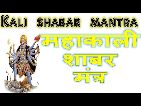 Mantra To Fulfill Any Wish - Mahavidya Kali Mantra