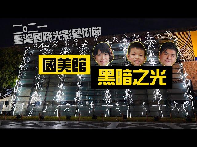 2021臺灣國際光影藝術節 | 台中光影展 國立臺灣美術館 2/26~3/28