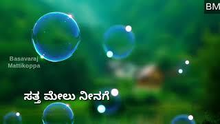 Olitu madu manasa full lyrics video ಒಳಿತು ಮಾಡು ಮನಸಾ