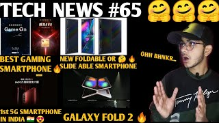 TECH NEWS | Galaxy Fold 2 Leaks, Realme 1st 5G Smartphone In India, Lenovo Gaming Smartphone 🔥 🔥 🔥 🔥