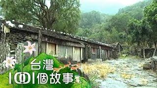 [春日1001個故事] 黑色部落