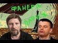 Как Леонид Парфенов эфир провалил