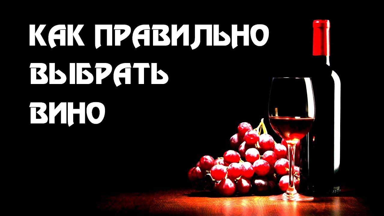 Как проверить качество вина. Часть 3.