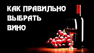 как проверить качество вина. Часть 3