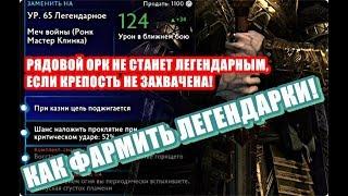 💎КАК ФАРМИТЬ ЛЕГЕНДАРКИ В SHADOW OF WAR! HOW TO FARM LEGENDARY GEAR!