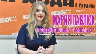 """Победительница реалити """"Модель XL""""  Мария Павлюк (интервью)"""