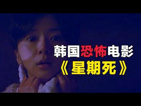 胆小者看的恐怖电影解说:分分钟带你看完韩国恐怖电影《星期死》11个人在废弃校园被杀,被杀原因竟是因为他们不珍惜生命