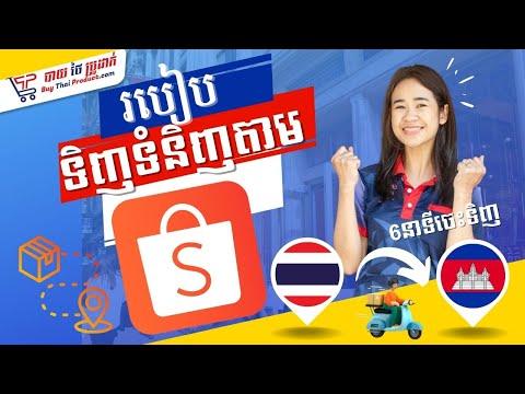 How to order goods from shopee Thailand & shipping to Cambodia វិធីកុម្ម៉ង់ទំនិញពីថៃតាមស្ហបភី