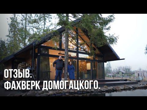 Фахверк Домогацкого - Отзыв // Отзывы о доме в стиле шале с панорамным остеклением
