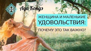 Женщина, удовольствие и привлекательность Женщины(WOMANUR - http://www.womanur.com Расписание и видео семинаров: http://www.womanur.com/events/ Все темы семинаров: ..., 2014-07-24T00:06:30.000Z)