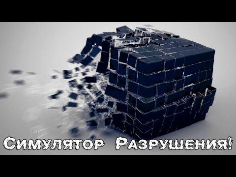 Симулятор Разрушения! Расслабь Нервы - Detonate Lite