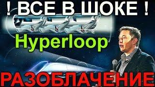 Смотреть Всем разоблачение проект Илон Маск ГиперПетля! All in shock The Hyperloop BUSTED