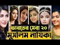 ভারতের সেরা ২০ সুন্দরী নায়িকা - যারা ইসলাম ধর্ম পালন করেন | Indian Top 20 Muslim Actress | rongdhara