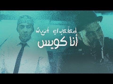 Ana Kewayes - Wust El Balad (Official Video) انا كويس - وسط البلد