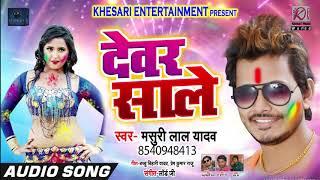 #देवर साले #New Bhojpuri Super Hit Holi Song 2019 #मसुरी लाल यादव