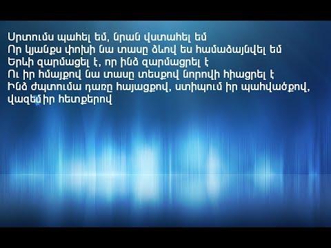 Gor Hakobyan-Sirelu hamar a lyrics