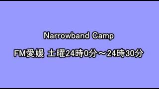FM愛媛 Narrowband Camp 2013/8/31(土) 深夜0時から30分放送。 パーソナ...