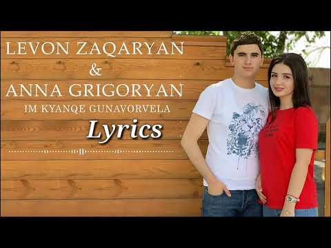 Levon Zaqaryan & Anna Grigoryan - IM KYANQE GUNAVORVELA (Lyrics)