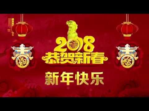 新年快樂! 恭喜發財 !- Happy New Year 2018