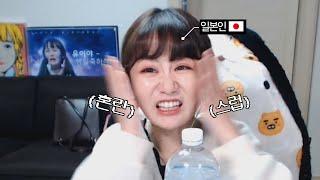 내가 이해하기 어려운 한국눈치문화란..? [일본인 한국…