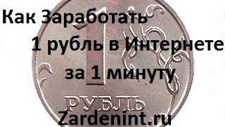 заработать рубль в день, как заработать 1000 в день в интернете