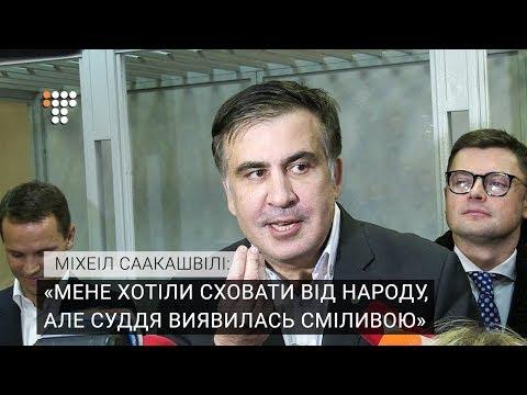Промова Саакашвілі після звільнення в суді