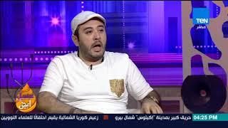 عسل أبيض - الفنان عمرو عبد العزيز يقلد لطفي لبيب